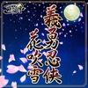 定期更新より。 義勇忍侠花吹雪が2/15に配信開始! あいくるしい〜For SS3A Rearrange Mix〜が視聴開始