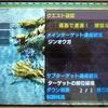 MHXX攻略:集会酒場G★4『孤島で遭遇!獰猛な雷狼竜』 2戦目、オフライン(ソロ)でなんとかクリアー