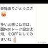 既婚者男(7)〜連絡先を聞かれたのでLINE@を作った②〜