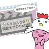 『KOKUTAI FREE』掲載予告!