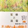 読了 「蜜蜂と遠雷」〜重厚さと引き替え…瑞々しさの欠落〜