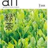 【茶ニュース】今月の農林水産省の広報誌「aff(あふ)」は緑茶特集!お茶好きは必見