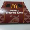 マックから新発売された三角チョコパイを食べた