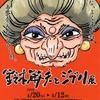 神田明神 みんな、よく来たね。『鈴木敏夫とジブリ展』神田明神 文化交流館「EDOCCO」内 神田明神ホール(東京都)