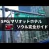 SPGアメックス特典付ソウルSPG/マリオットホテルまとめ【アップグレードのコツも紹介】