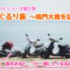【原チャリで行く2】淡路島ぐるり旅~鳴門大橋を訪ねて~(その1):島をみていると、つい一周したくなるのは習性か。