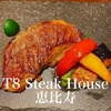 【T8 Steak House】恵比寿
