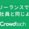 日本でも急速に広まった「テレワーク」