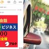 アルクの『英会話ペラペラビジネス100』Amazonボイスブックで使った感想は?車通勤で利用すると効果的な勉強法だった!