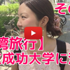 台湾女子旅行記③:屋台で牛肉湯の朝ごはん&国立成功大学に行ってみました!