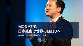 MONETが日本連合で目指す、MaaSプラットフォーム戦略とは