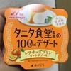 森永 タニタ食堂監修の100kcalデザート レアチーズプリン オレンジソース 食べてみました