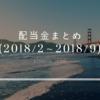 米国株 配当金まとめ(2018/02〜2018/09)