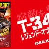 「T-34 IMAX版」観てきた!