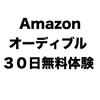 【30日無料体験】 Amazon オーディブルの使い方:失敗しない返品方法