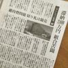朝日新聞に掲載されたマンション管理費滞納事例について