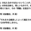 千田有紀氏の発想は、事実に反することを書いて相手を困惑させてやる、相手が困惑していることが解ったらもっとやり続けてやる、という発想。