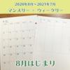 2020年8月はじまりの月間週間リフィル(1年分)販売スタートです!