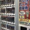 【遊戯王】フルコンプ吉祥寺店で購入したオリジナル自販機パック