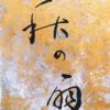ことわざから学ぶ人生のヒント 【秋の扇】