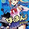 コミックス『ばくおん!!』 第2巻 舞台探訪(聖地巡礼)@札幌・函館編