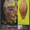 茨城県立歴史館 企画展3「ふぇいす」で人面土器を展示