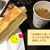 【日本橋の150円グルメ】日本橋だし場の立ち飲みだし汁&玉子焼きが美味しすぎた