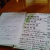 あすぺる樹 長野県 中野松川駅