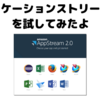 Amazon Web Services で遊ぶ - AppStream2.0 -
