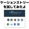 Amazon Web Services で遊ぶ - AppStream2.0 -