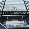 福岡はミニマリストに最適なコンパクトシティ。福岡の魅力を挙げていきます。