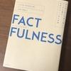 「FACT FULLNESS」を読みました