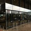 【初】 成田国際空港第1ターミナル 南ウイング
