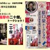 【延期になりました】3月14日! 燦燦舎6周年! 原口泉・薩摩の二十傑トークショウやるよ!!!