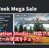 【Unity's Cyber Week Mega Sale】「Vegetation Studio」対応アセットのセール状況まとめ(サイバーウィークメガセール) Part 4
