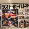 いち塚田担から見た「ラスト・ホールド!」主人公・岡島健太郎くんの話あれそれ