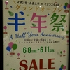 イオン長久手店が半年祭りの大安売り!6月8日〜11日まで!