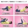 ガッテンの腰痛解消ストレッチのやり方。寝返りを増やす4つの最強ストレッチ