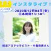 インスタライブ告知♡【妊活アロマセラピスト・中島珠美さん】