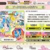 【ゆゆゆい】新SSR伊予島杏・犬吠埼風の評価【プールで大はしゃぎガチャ】