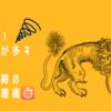 【週刊E&A】マンティコア作戦、アプリ紹介