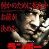 【レビュー】ランボー/最後の戦場(ネタバレあり)