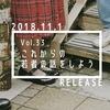 Seel Vol.33 特集紹介③ 「渋谷の未来に誰がいる」