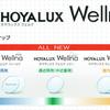 HOYA LUX Wellna(ホヤラックス ウェルナ)