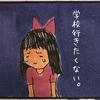 学校に行きたくないと泣いた娘の話