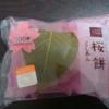 ウチカフェスイーツ 『桜餅』