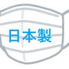 コロナウイルス対策【待望の国産シャープ製のマスクが50枚¥2980で明日発売!】