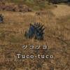 【FF14】 モンスター図鑑 No.179「ツコツコ(Tuco-tuco)」