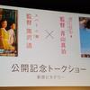 青山真治 × 黒沢清 トークショー レポート・『空に住む』『スパイの妻』(2)