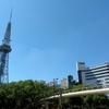 拝啓 名古屋テレビ塔。